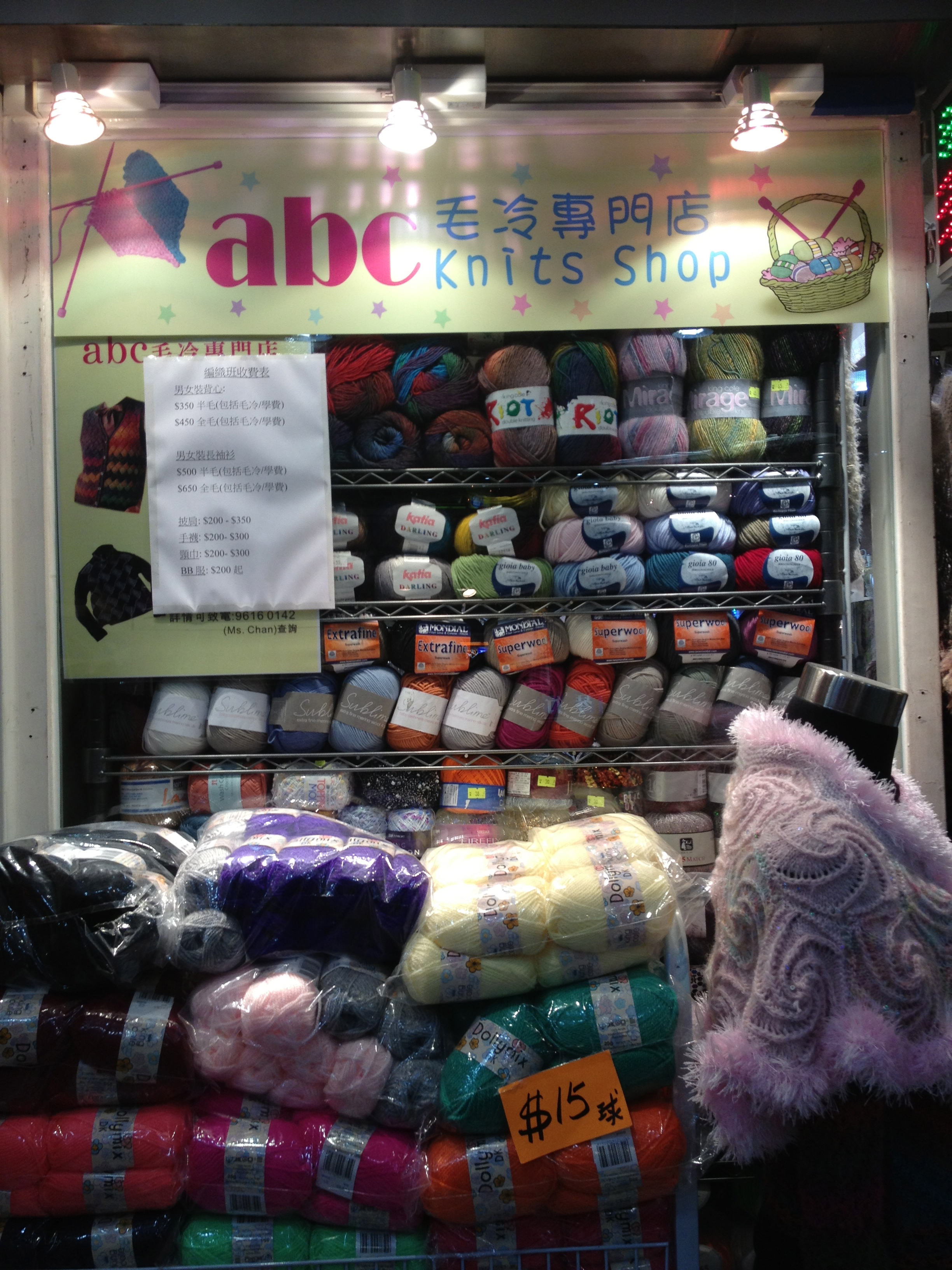 Knitting Yarn Hong Kong : Hong kong yarn shop guide girl meets